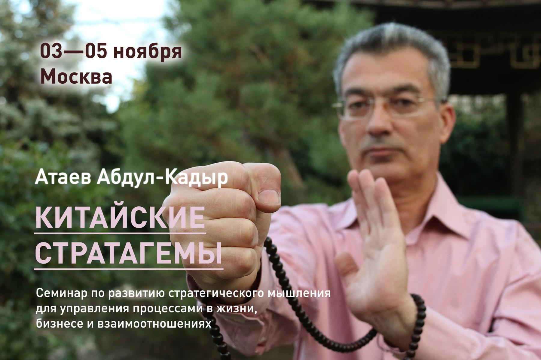 Китайские стратагемы, Атаев Абдул-Кадыр, Семинар по развитию стратегического мышления